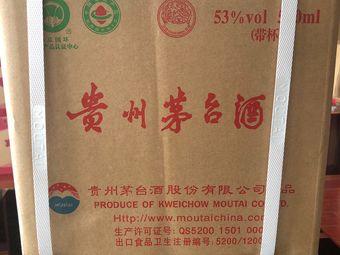 名酒老酒洋酒回收鉴定(郑东新区店)