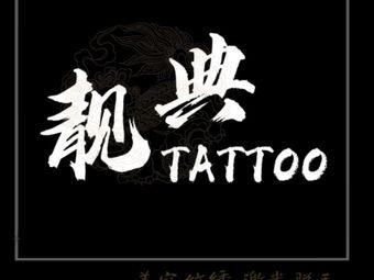 靓典纹身美容(十六年高端纹身店)京唐港店