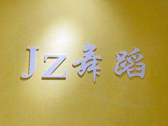 JZ舞蹈(恒大雅苑店)
