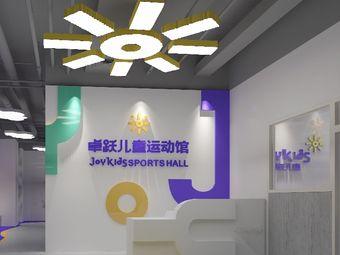 卓跃儿童运动馆(凤凰微校店)