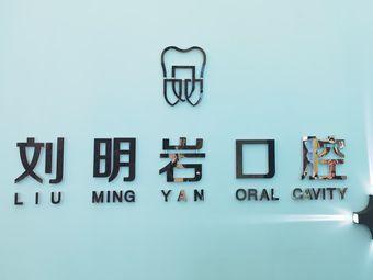 刘明岩口腔科诊所