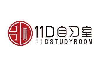 11D自习室(日照东港店)