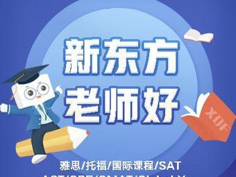 新东方国际教育培训中心(财智校区)