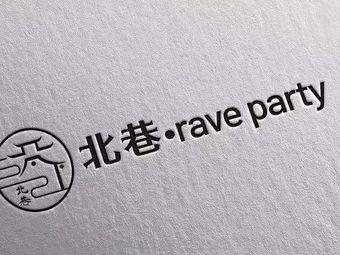 北巷·rave party