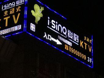 爱唱I-SING主题式KTV