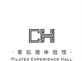CH禅慧瑜伽·普拉提体验馆