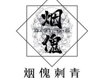 烟傀刺青·纹身艺术馆