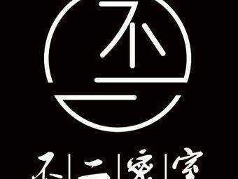不二密室逃脱(浙商店)