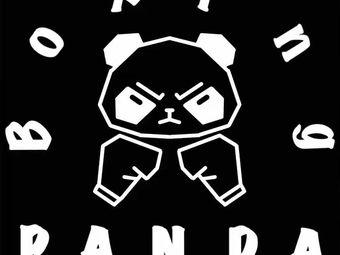 熊猫拳击俱乐部