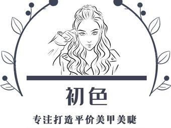 初色•美甲美睫(东胜广场店)
