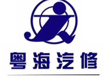 兰州粤海汽车维修服务有限公司