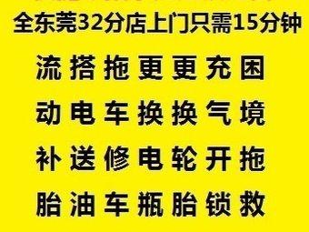 快捷道路救援搭电补胎修车拖车送油(松山湖店)
