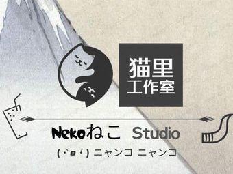 Nekoねこ猫里工作室(地王公馆店)