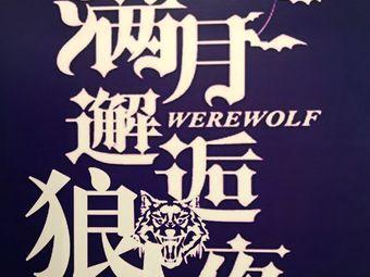 滿月狼人殺劇本殺