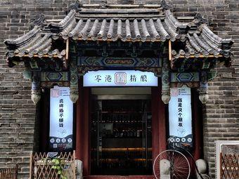 零港精酿酒馆