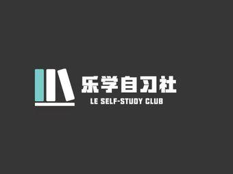 乐学自习社(拓展大厦店)