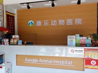 康乐动物医院
