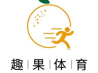 趣果轮滑跳绳体能运动训练中心(石子山店)
