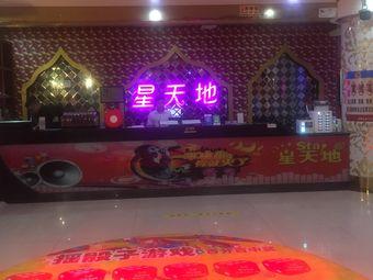 星天地量贩式KTV(横栏店)