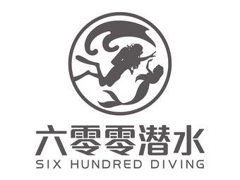 六零零潜水俱乐部