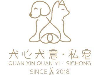 犬心犬意•私宠(阿拉伯广场店)