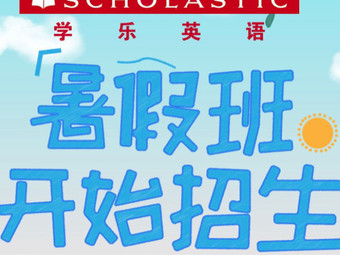 学乐英语(黄浦中心)