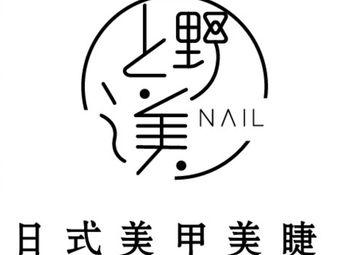 上野之美nail日式美甲美睫半永久