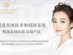 uunana韩国小颜整骨·皮肤管理中心的图片