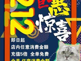 ANi-U宠物生活馆(启工店)