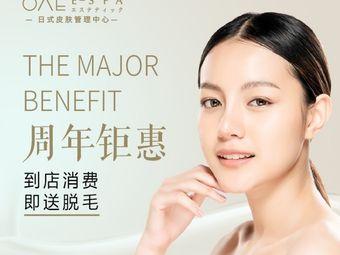 OAE·日式皮肤管理中心(铜山万达店)