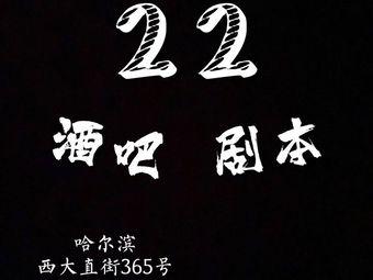 B22剧本推理