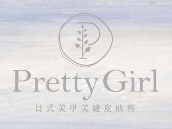 PRETTY GIRL 日式美甲美睫皮肤科(茂业店)