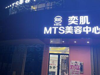 奕肌MTS美容中心