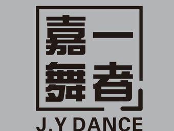 嘉一舞者·J.Y爵士舞街舞(启迪店)