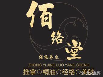 佰络堂中医推拿养生(龙江店)