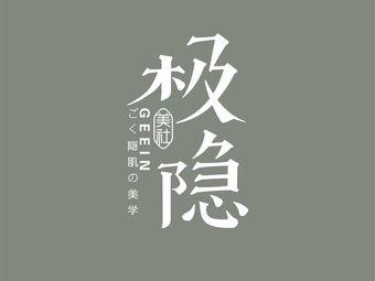 极隐美社日式美甲美睫(海岸城店)