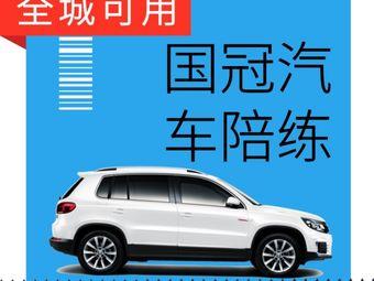 国冠汽车陪练(北京总部)