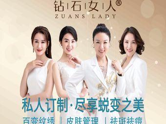 钻石女人祛斑美肤连锁(阳光百汇店)