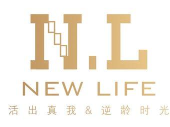 NL NewLife国际轻奢容颜定制中心(中骏四季阳光店)