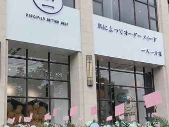 颜一日式美肤中心(首府店)