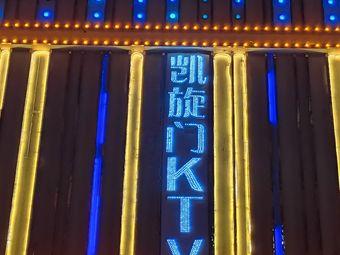 凯旋门KTV