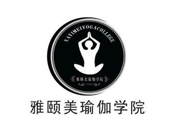 雅颐美瑜伽学院(世纪金源店)