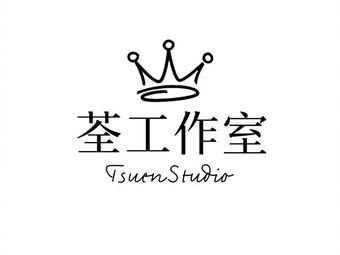 荃工作室TsuenStudio美妆造型培训沙龙馆