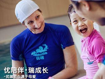 优瑞国际亲子游泳(江北中心)