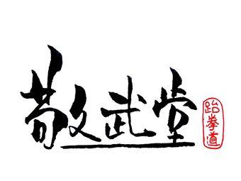 敬武堂跆拳道运动馆(寒亭校区)