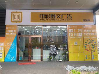 印彩图文广告(滨湖店)