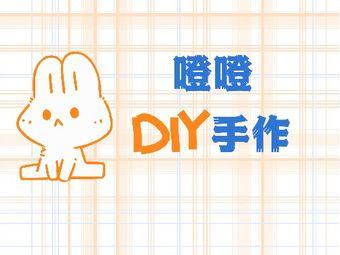噔噔DIY手作