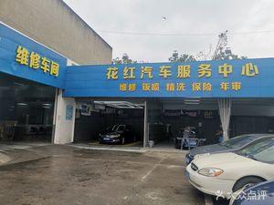 花红汽车服务中心