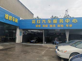 花红汽车服务中心(花红汽修厂)