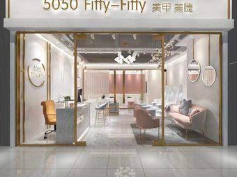 5050美甲美睫纹绣(松山湖店)